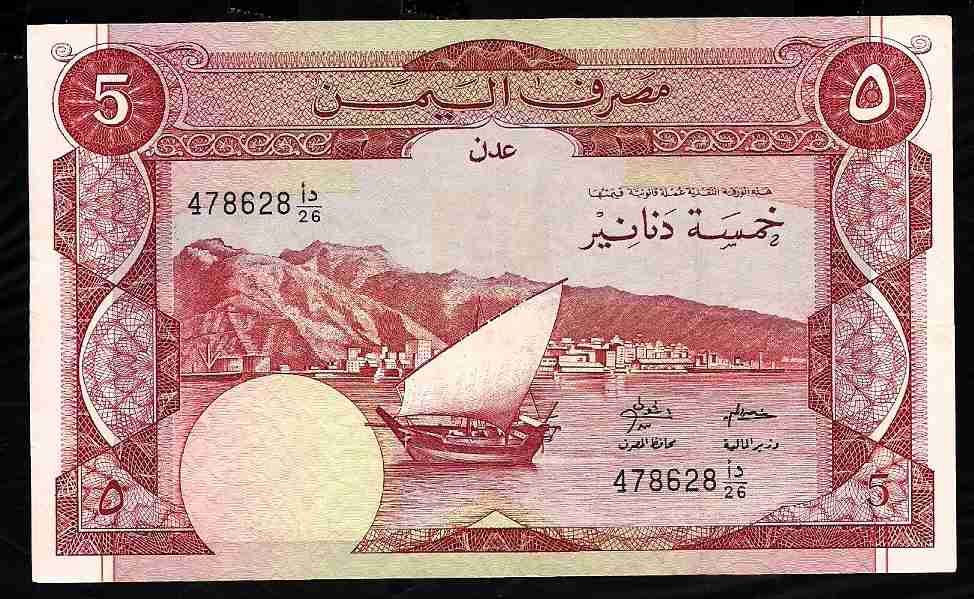 Yemen Dem, 5 Dinars ND1984 P-8b, Serial DA26_478628